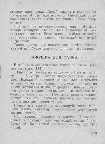 Спутник партизана, 1942 год. 9160a57ce1