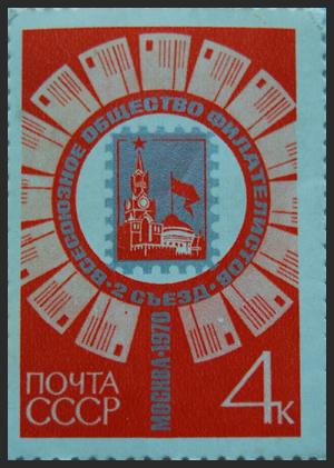 Почтовые марки. Почта СССР.