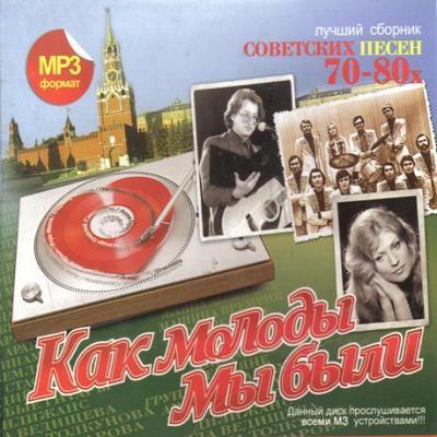 Сборник советских песен
