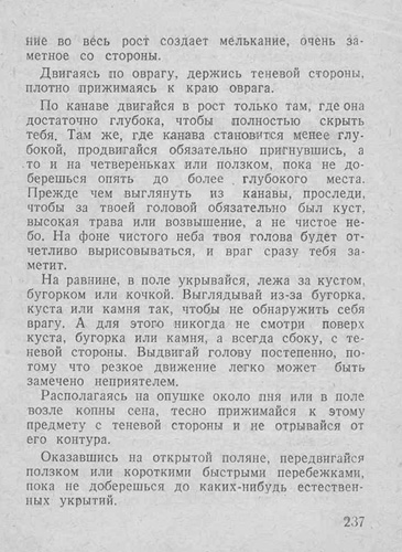 Спутник партизана, 1942 год. A45900032c