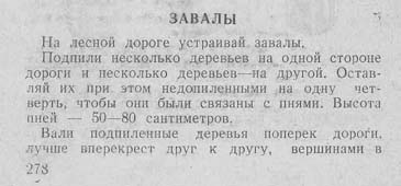 Спутник партизана, 1942 год. C386cf9c40