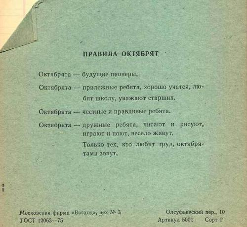 Обложка тетради СССР