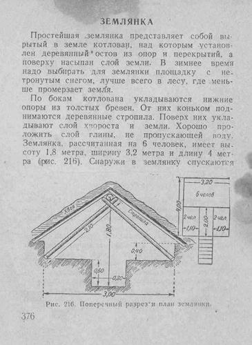 Спутник партизана, 1942 год. 0a6ba88790