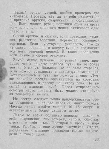Спутник партизана, 1942 год. 51e51e0f56