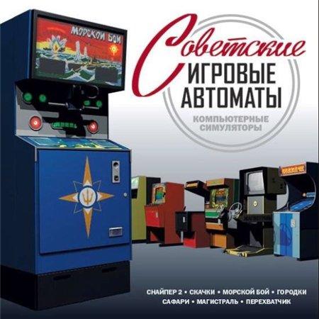 Поиграть он-лайн в игровые аппараты советских времен череповецкий сайт игровые автоматы скачать игры