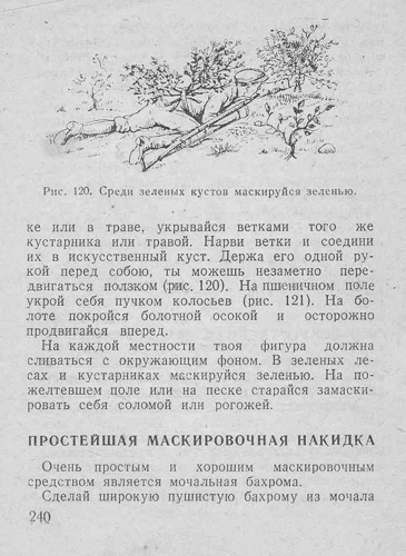 Спутник партизана, 1942 год. 1a50f60ad3