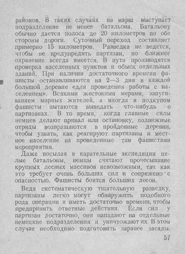 Спутник партизана, 1942 год. 268ef1b96a