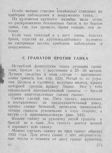 Спутник партизана, 1942 год. 9cf8e1b41e