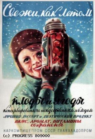 Рекламные советские плакаты лучшая