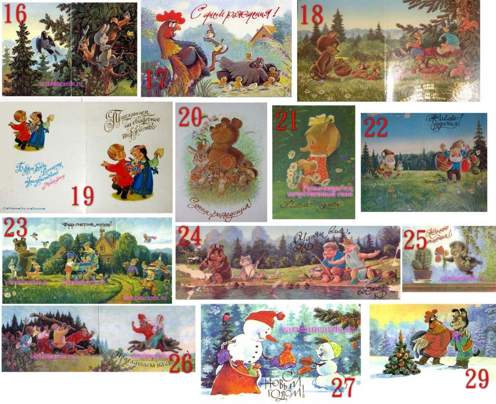 Фото открытки 80 90 годов
